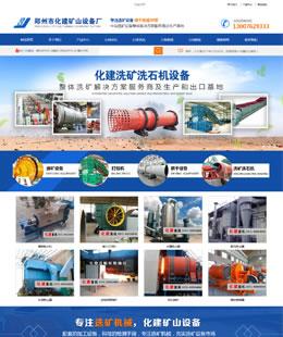 郑州市化建矿山设备厂