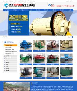河南金宁机械设备有限公司